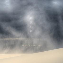 Chihei Hatakeyama : above the desert